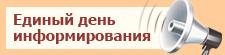 Единый день информирования