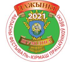 Дажынкі-2021