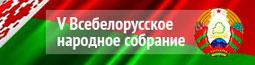 V Всебелорусское народное собрание