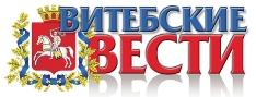 """""""Витебские вести"""""""