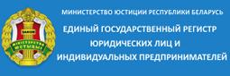ЕДИНЫЙ ГОСУДАРСТВЕННЫЙ РЕГИСТР