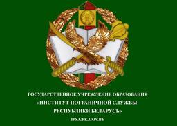 Государственное учреждение образования «Институт пограничной службы Республики Беларусь»