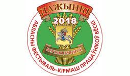 Дажынкі – 2018