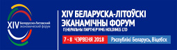 XIV Беларуска-Літоўскі эканамічны форум
