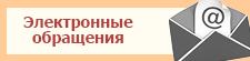 Электронное обращение