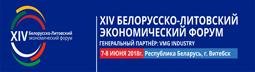 XIV Белорусско-Литовский экономический форум