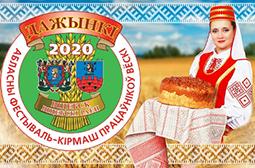 Дажынкi-2020
