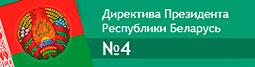 ДИРЕКТИВА ПРЕЗИДЕНТА РЕСПУБЛИКИ БЕЛАРУСЬ № 4