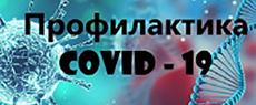 Профилактика COVID -19
