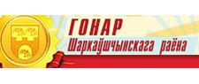 Гонар Шаркаўшчынскага раёна