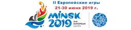 II Европейские игры 2019 Минск, Беларусь