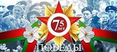 75 лет освобождения Витебщины
