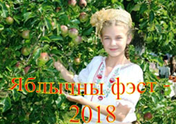 Яблочный фест