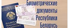 Биометрические документы
