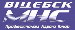 Віцебскае абласное ўпраўленне МНС