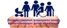 Государственная поддержка семей, воспитывающих детей - инвалидов
