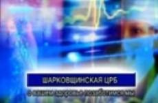 Шаркаўшчынская ЦРБ
