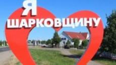 Видеофильм о Шарковщинском крае