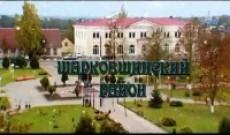 Відэафільм пра Шаркаўшчыну